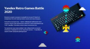 Yandex Retro Games Battle 2020
