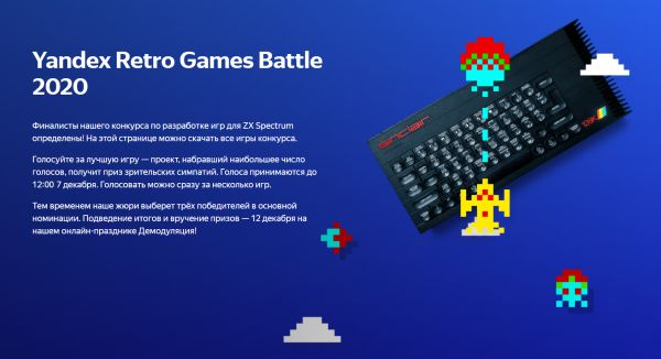 Yandex Retro Games Battle 2020